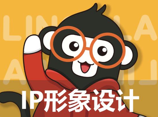 IP形象设计—学习APP猴子