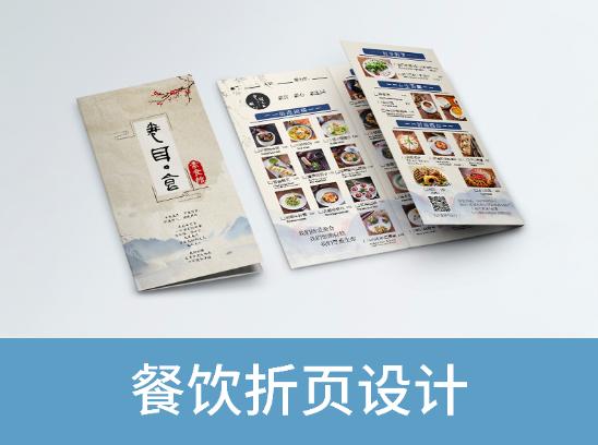 餐饮折页设计