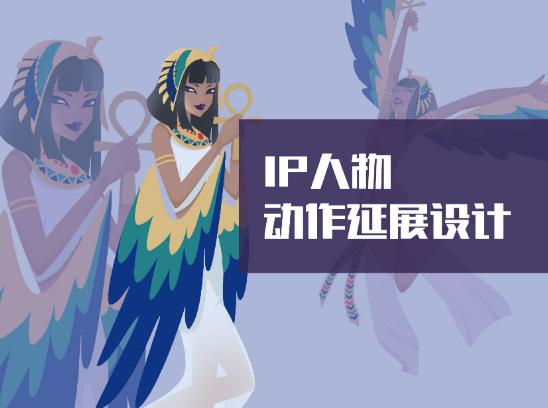IP人物动作延展设计