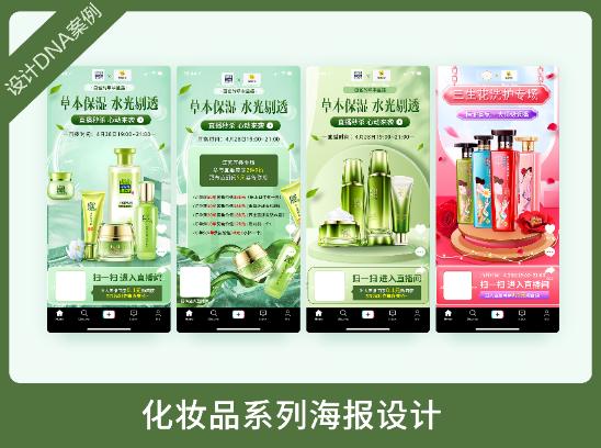 化妆品系列海报