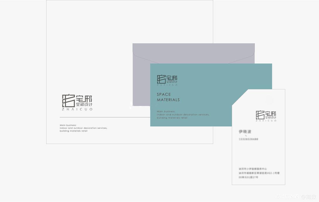 空间设计标志 室内设计商标 图2