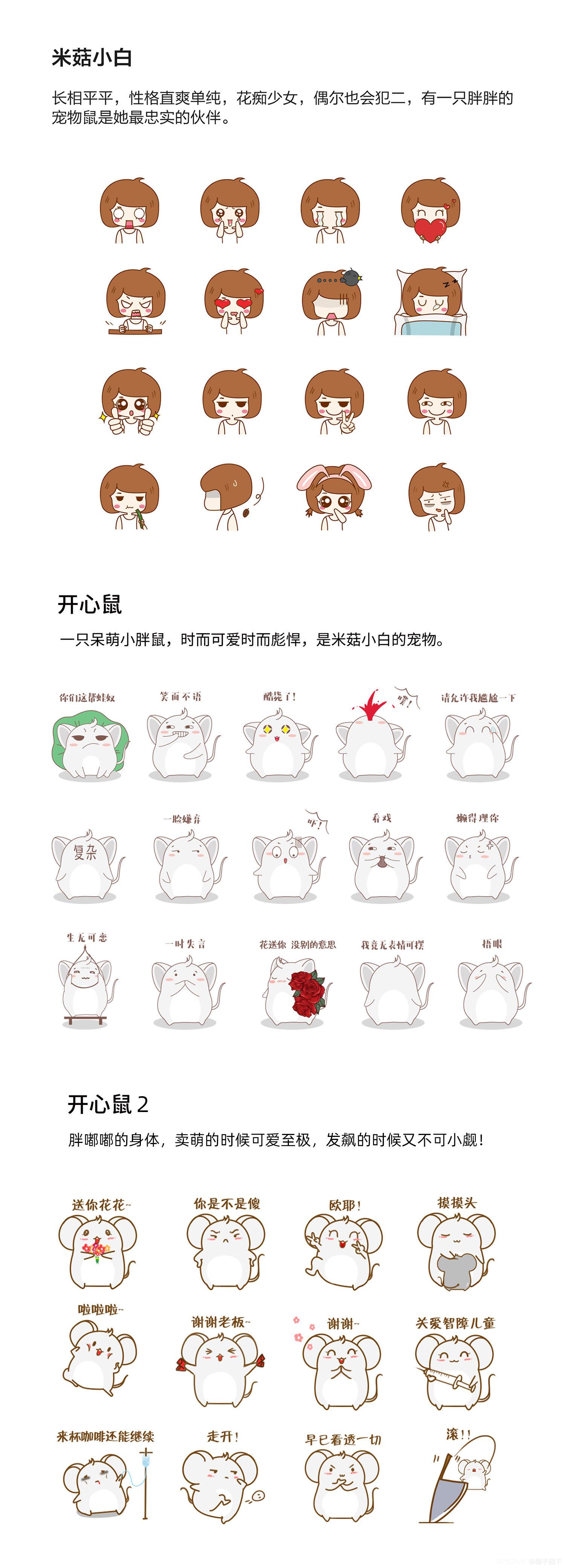 周一到周五qq表情_表情包系列平面插画设计作品-设计人才灵活用工-设计DNA
