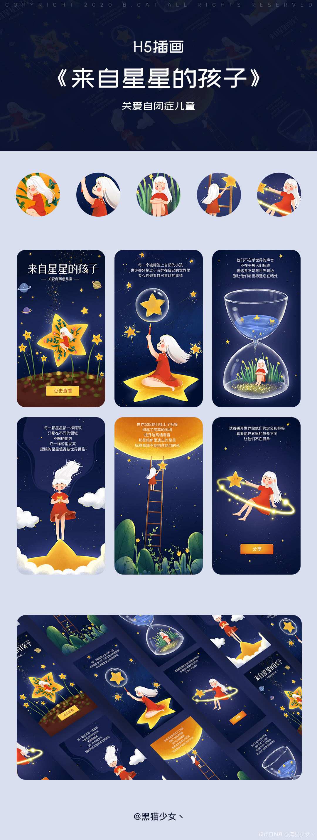 插画H5——来自星星的孩子 图1