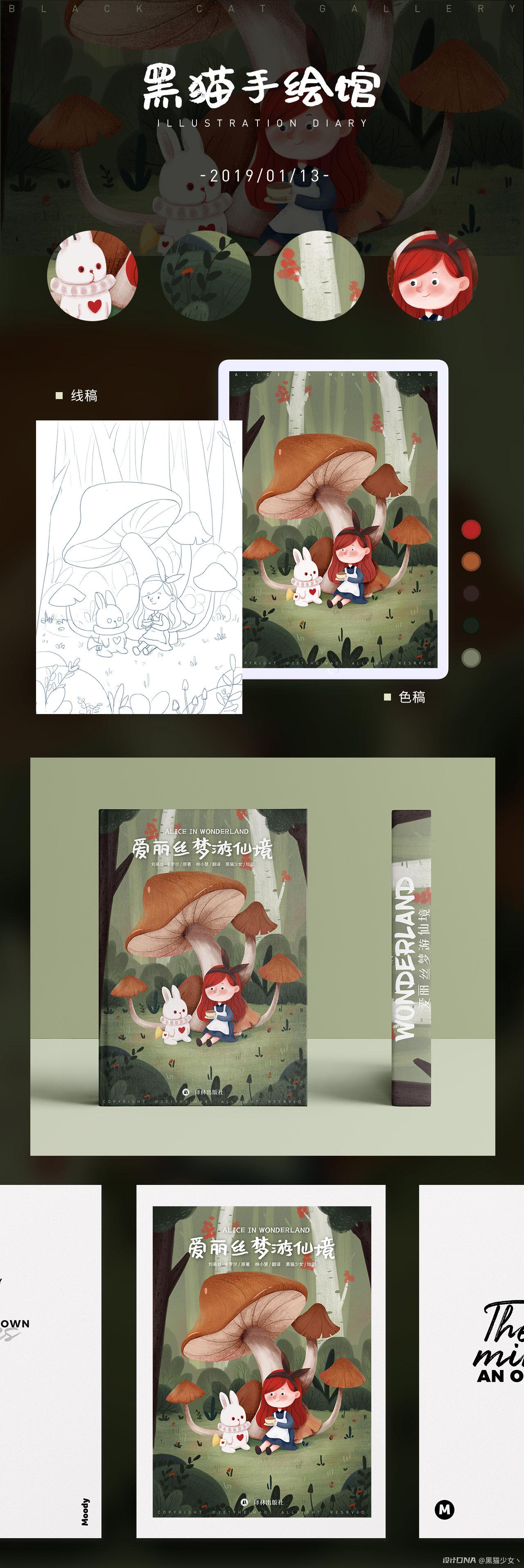 儿插封面-爱丽丝梦游仙境 图1