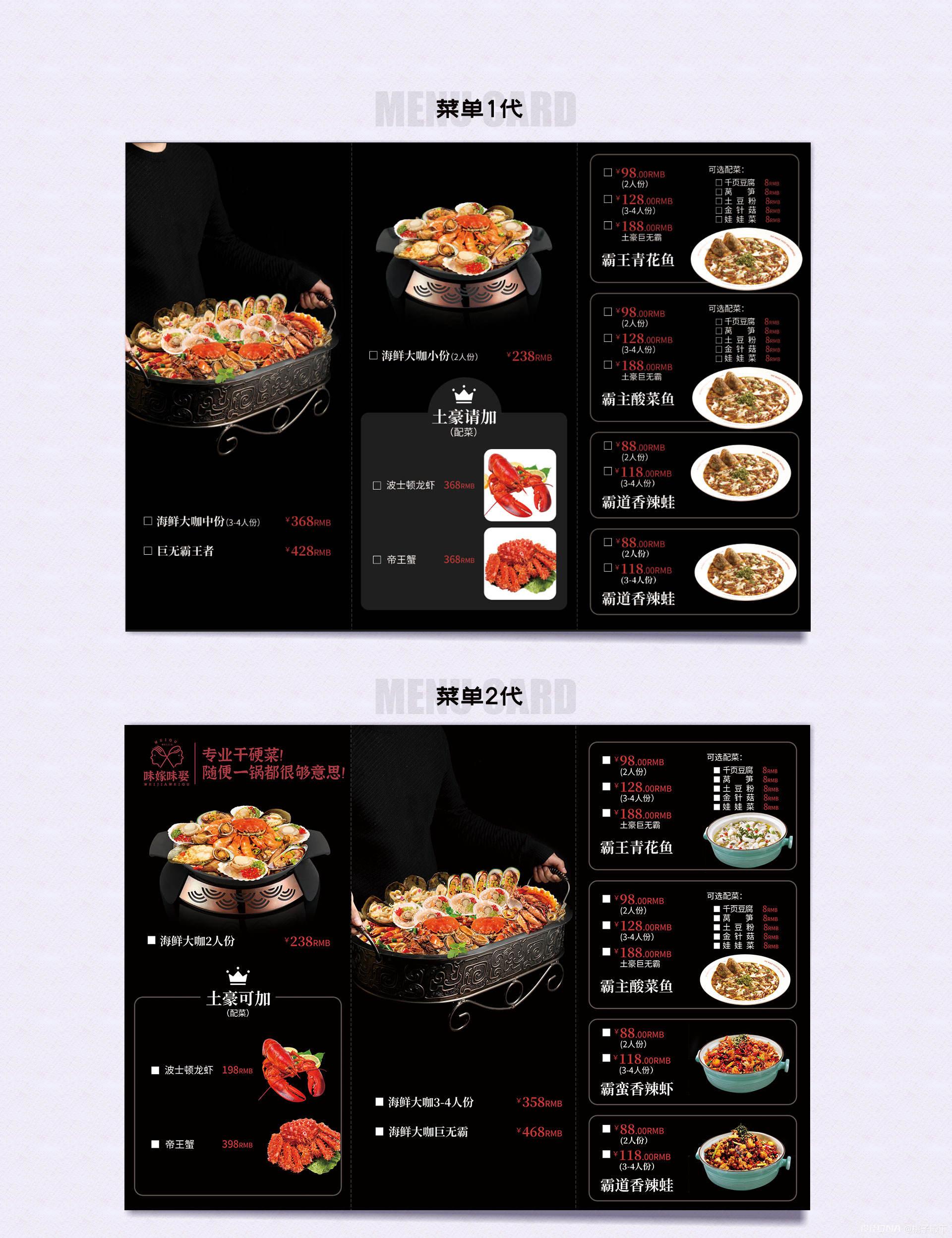 美食类宣传物料 图1