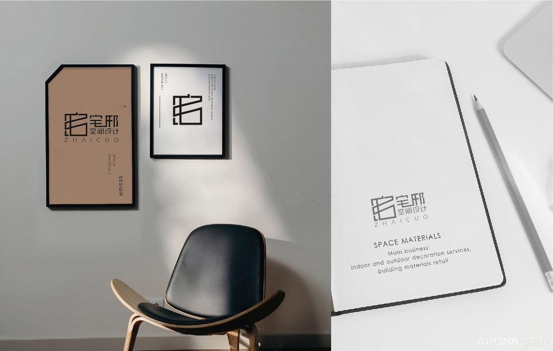 空间设计标志 室内设计商标 图6