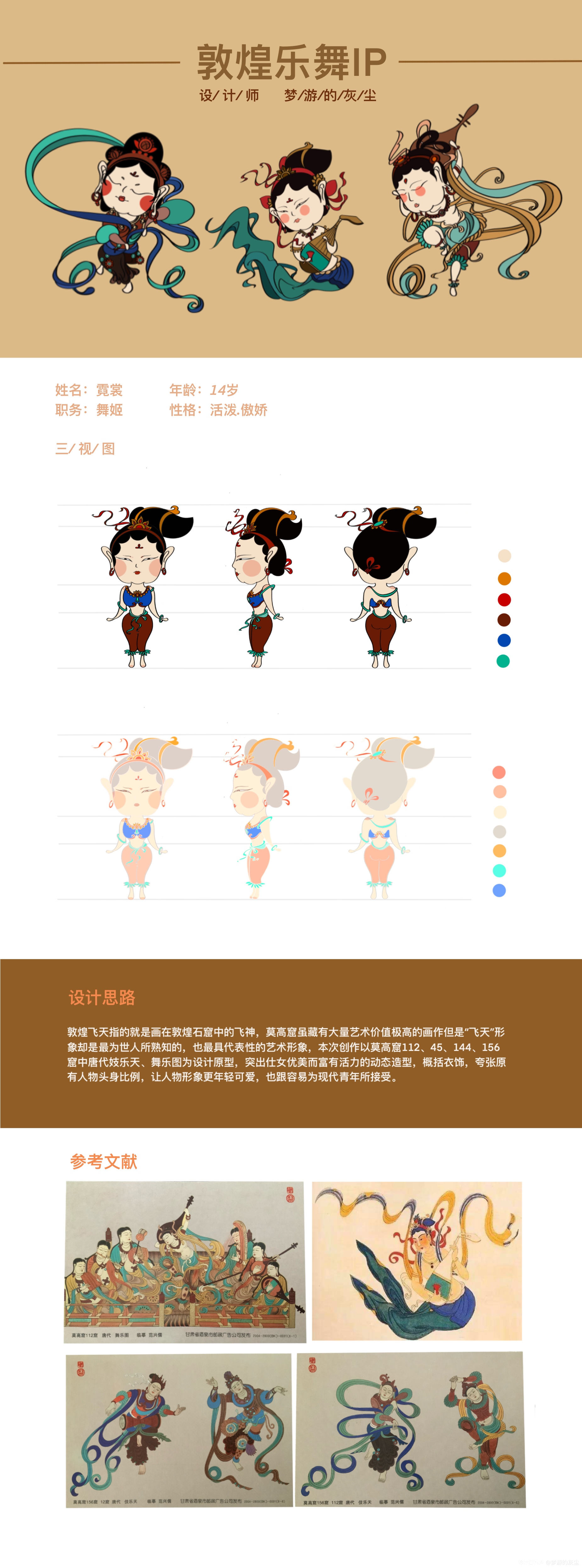 甘肃省旅游形象IP设计--- 霓裳羽衣 图1