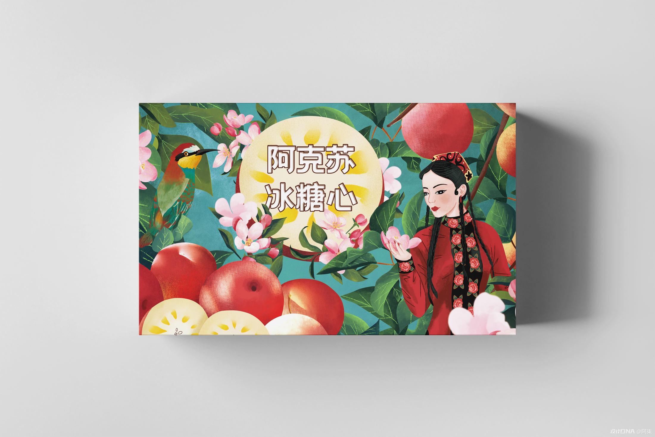 阿克苏冰糖心包装插画 图1