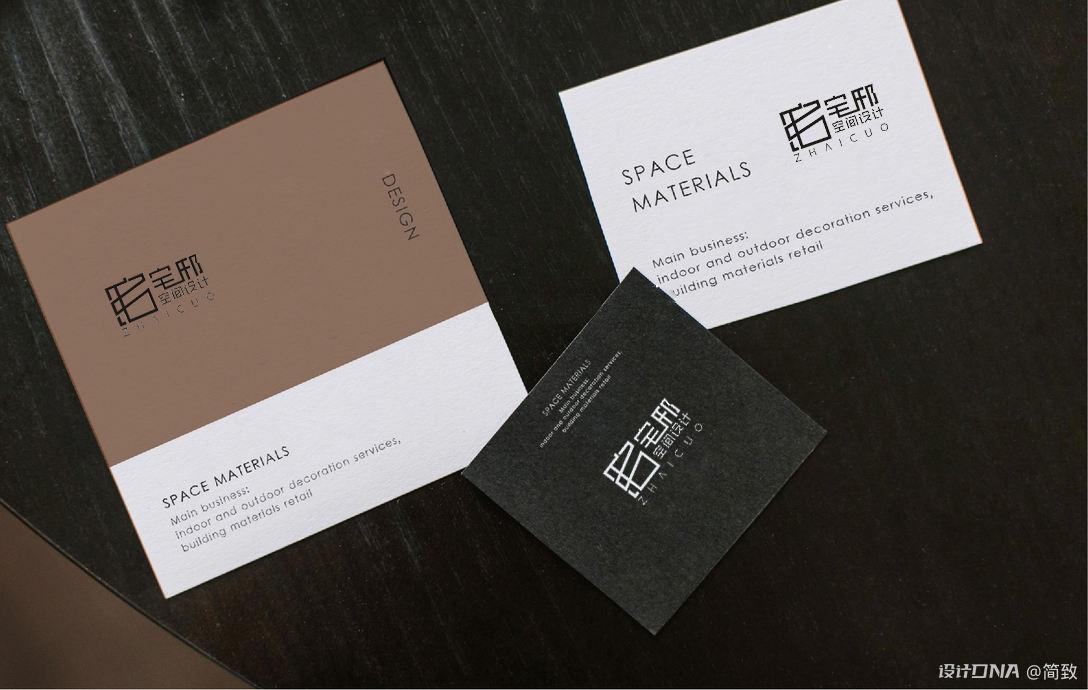 空间设计标志 室内设计商标 图7