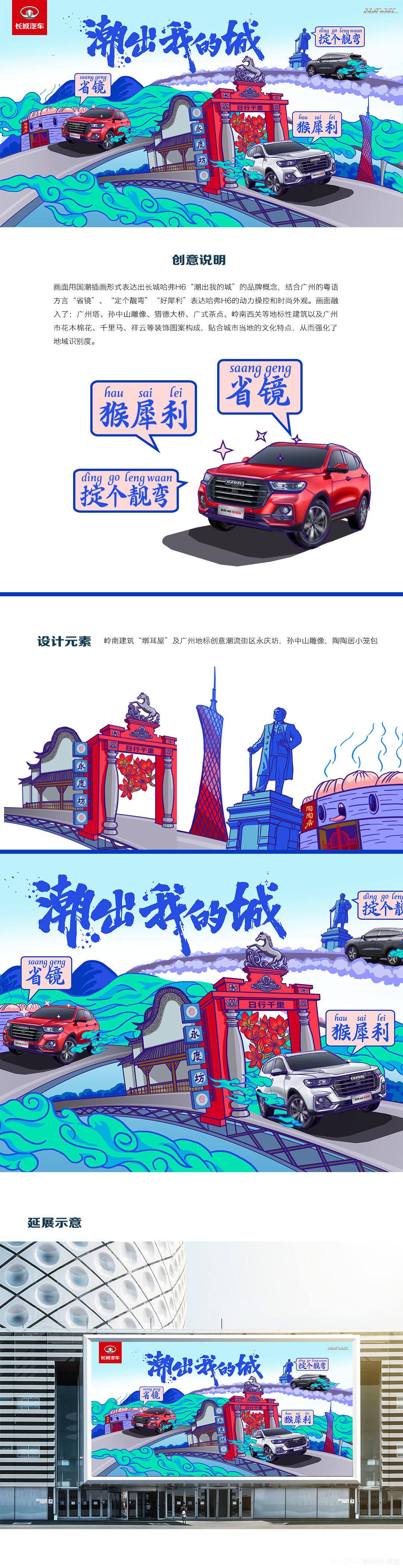 哈弗H6国潮版创意海报设计大赛 图1