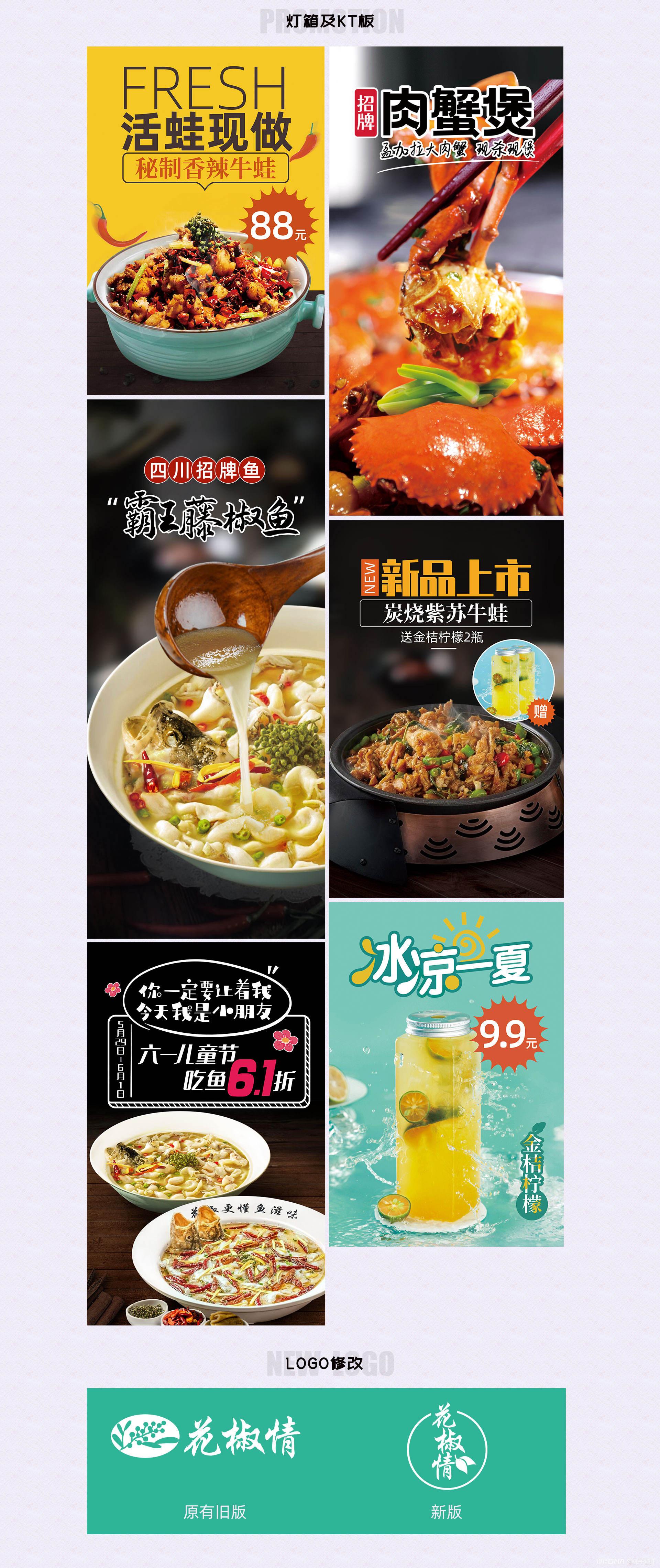 美食类宣传物料 图3