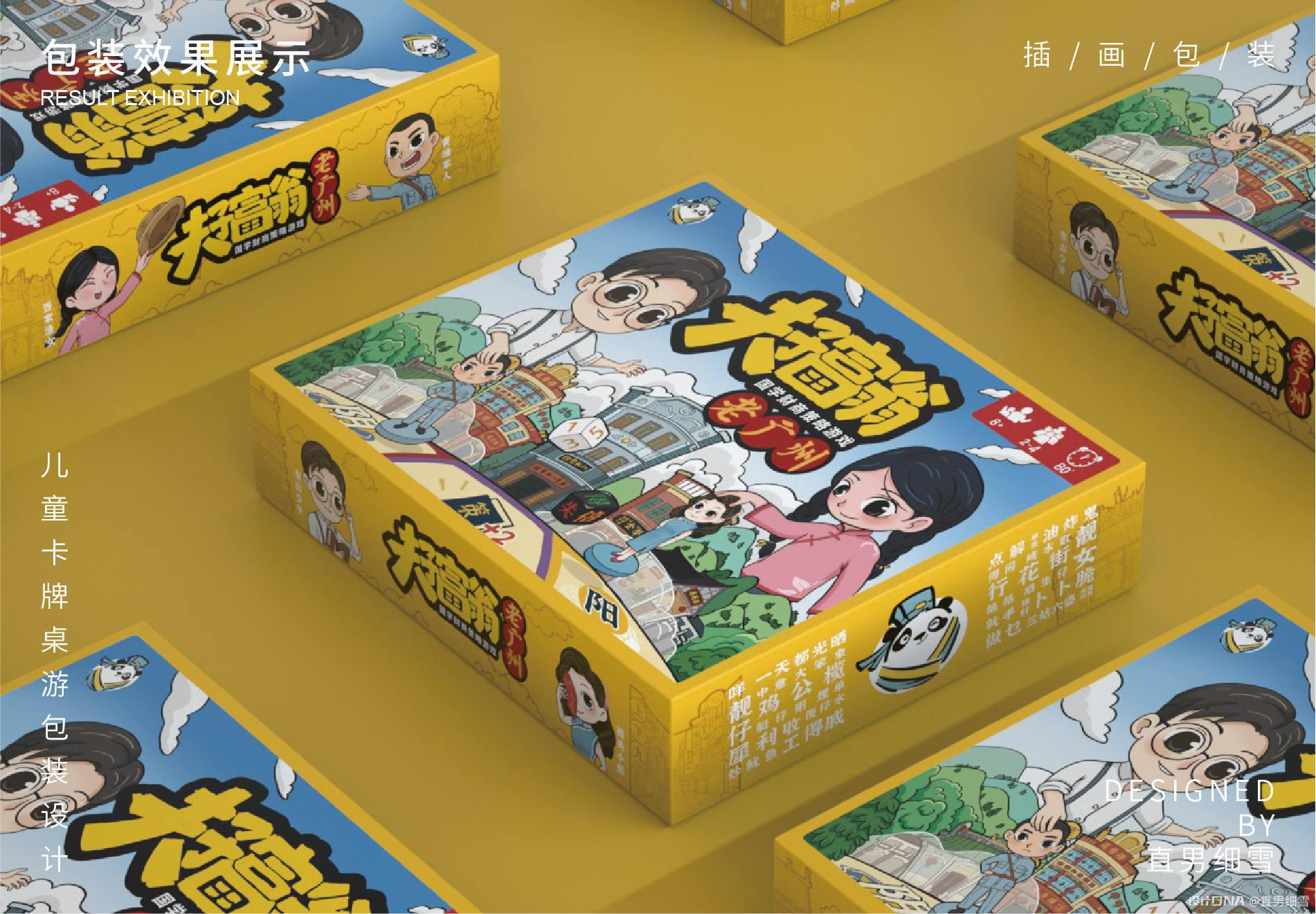 儿童卡牌桌游包装设计 图6